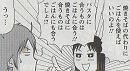 丼の魅力にすっかり目覚めてしまった委員長は、今回も吉田君にムチャぶりをします;