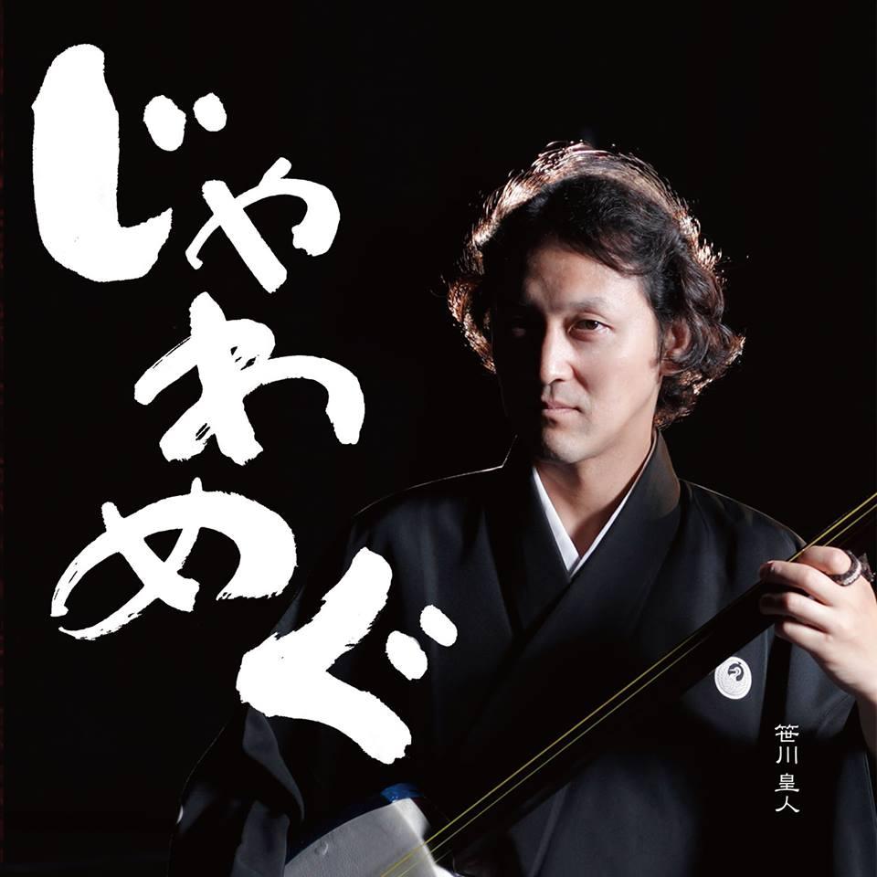 笹川さんCD