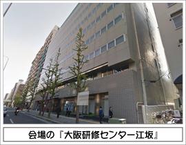 大阪研修センター江坂
