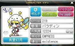 Maple151203_220309.jpg