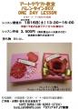 20160116バレンタインBOXレッスン(表)jpg