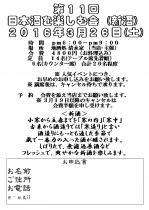 2016 haru tanosimukai