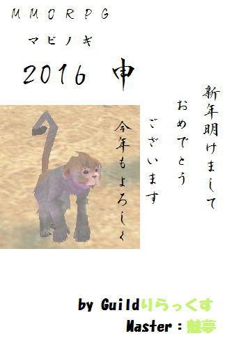 2016マビ年賀状