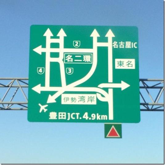 nagoyakousoku