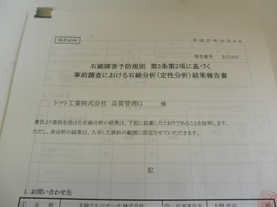 yuzumaru51P1030002.jpg