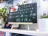 橋本Dr20160123