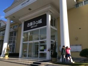 那須にある「お菓子の城」でプチ工場見学♪ 試食もできるぞっ!