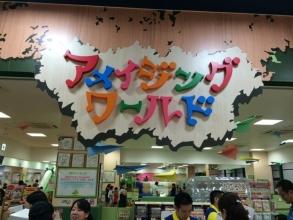 アメイジングワールド「ルララこうほく店」に初デビュー!多摩センター店より動線がいまいち?
