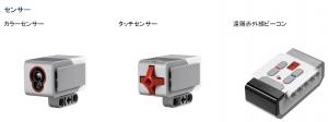 「レゴ マインドストーム EV3 センサー
