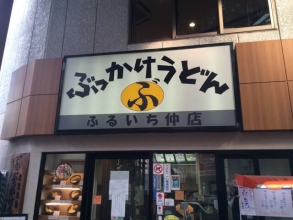 ふるいちのぶっかけうどん♪ 岡山県倉敷名物!