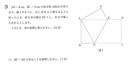 28年度数学図形証明jpg