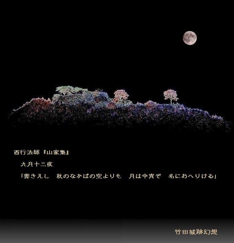 竹田城跡幻想1
