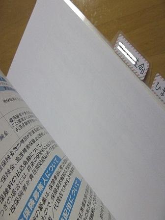 ファイル9