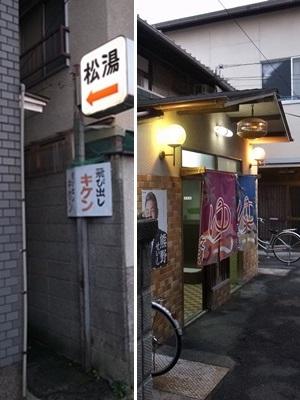 京都市南区松湯1511