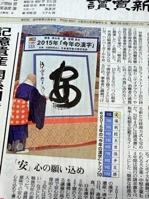 2015今年の漢字1512