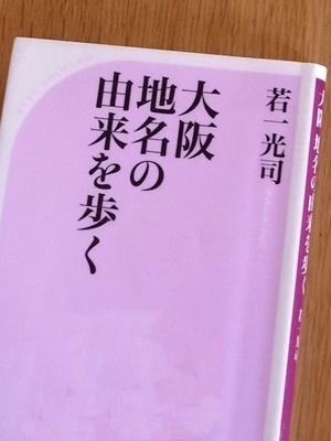 大阪地名の由来を歩く1601
