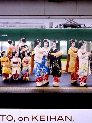 京阪舞妓ポスター1602