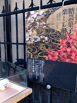 京菓子資料館1602