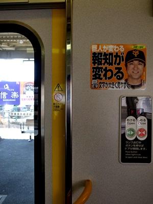 JR草津線車内ドア1603