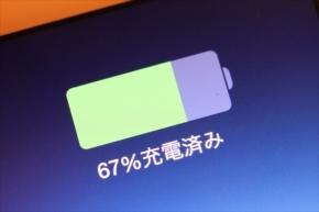 iphone-battery-percentage-000.jpg