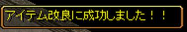 下級DX2戦目2