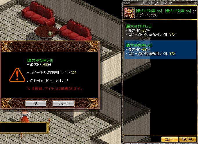 神秘鏡DX1戦目2