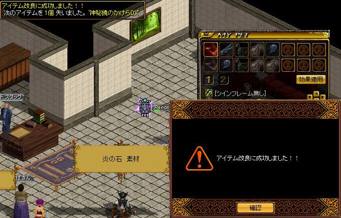 神秘鏡DX1戦目3