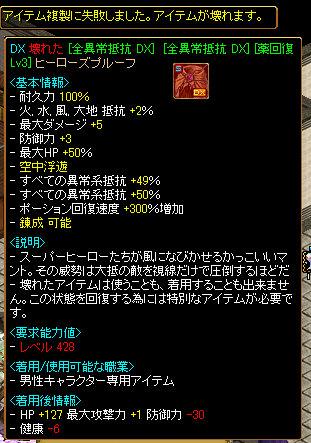 鏡6戦目2
