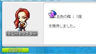 Maple13873a.jpg
