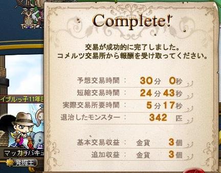 Maple14129a.jpg