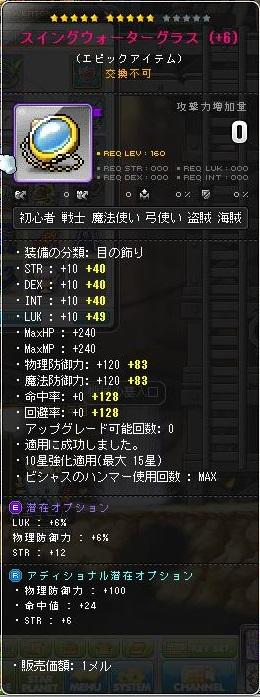 Maple14277a.jpg