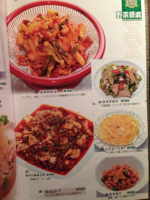 野菜豆腐②