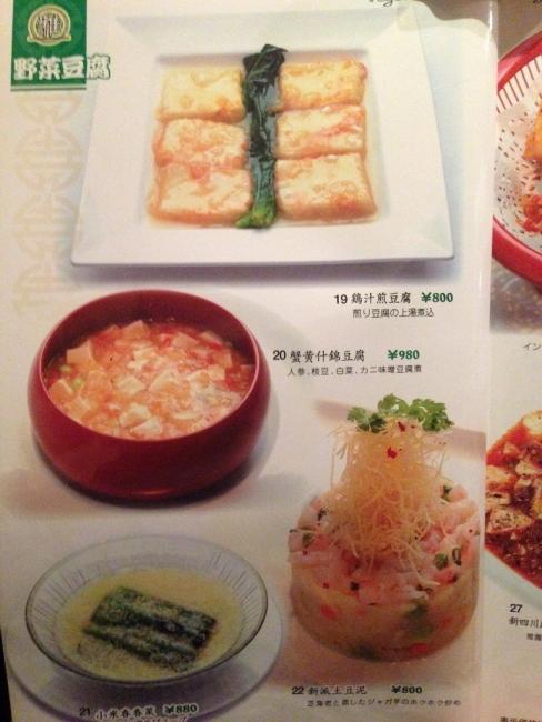 野菜豆腐①