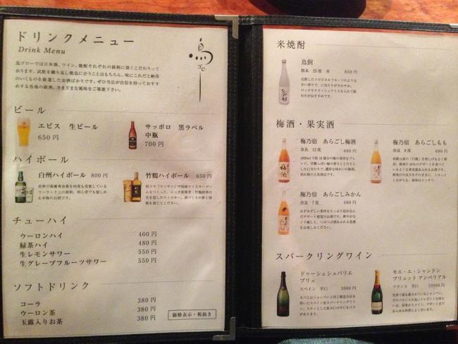 drink_20151209174337901.jpg