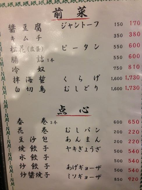 zensai_20151219132824a22.jpg