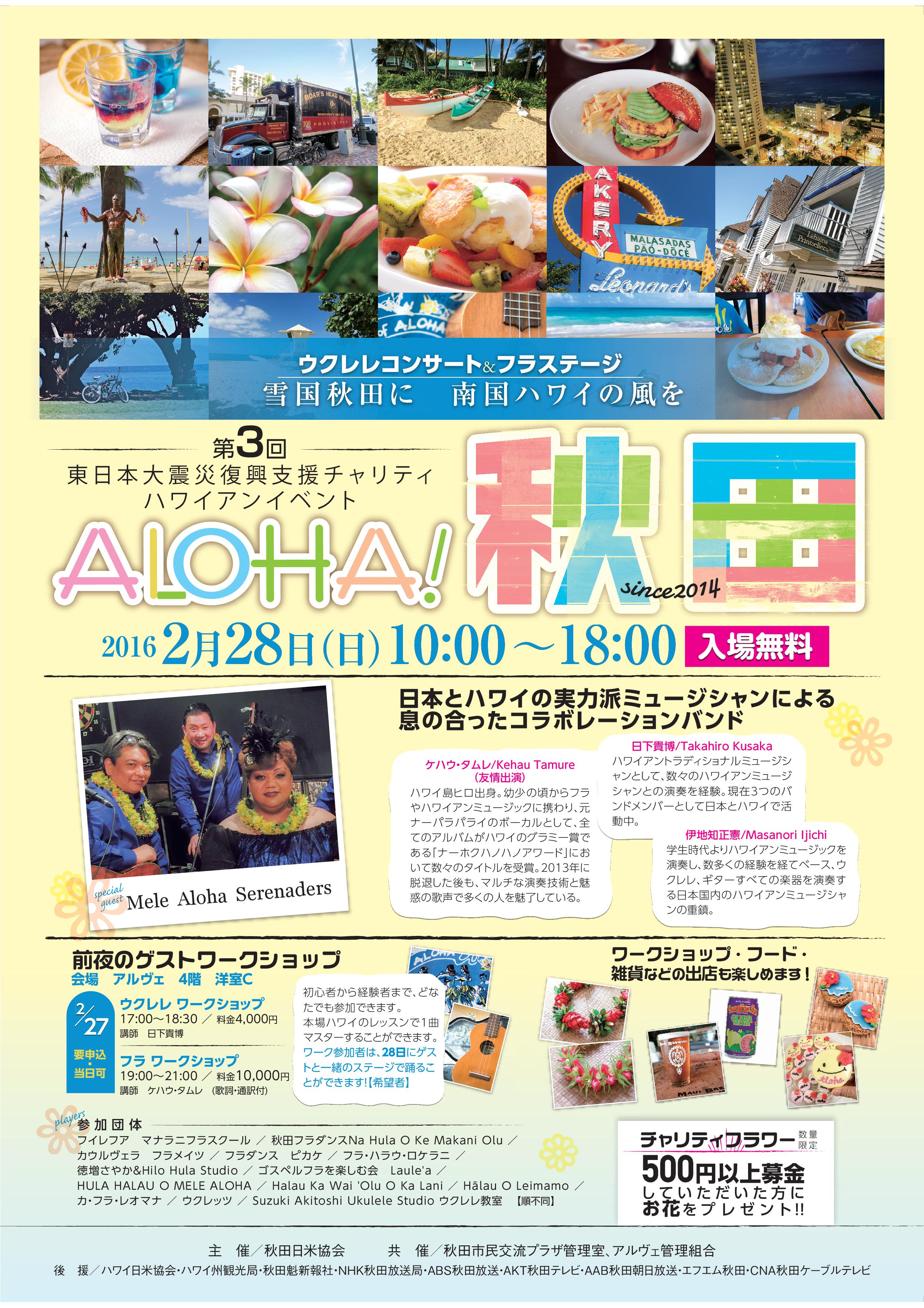 2016_alohaakita_flier.jpg