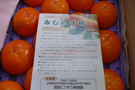 献上品の柿