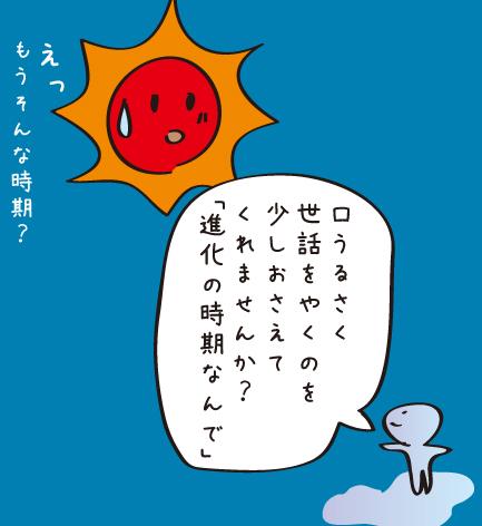 太陽に助言