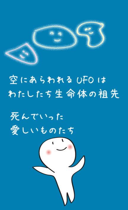 UFO人魂