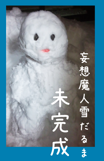 雪だるま妄想魔神