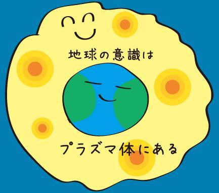 地球意識p