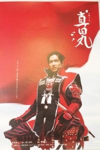真田丸ポスター