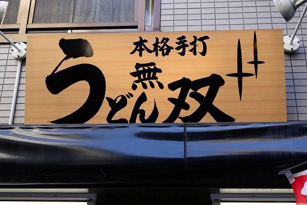 無双 14