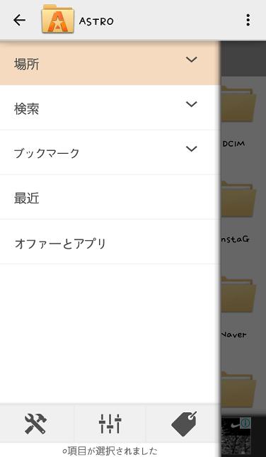 ベストなフリーAndroidスマホ管理アプリ10選