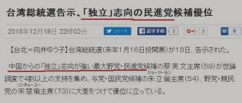独立志向読売新聞 _convert_20151226163233