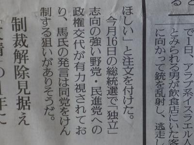 読売「独立」+020_convert_20160104085130