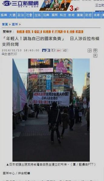 280110 三立新聞網 日台連帯国民集会