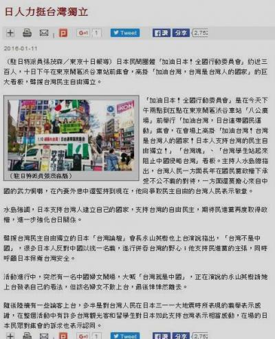 280110 自由時報 11日 日台連帯国民集会_convert_20160113093736