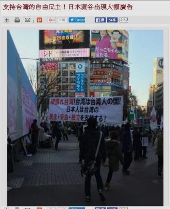 280110自由時報 日台連帯国民集会_convert_20160113093818