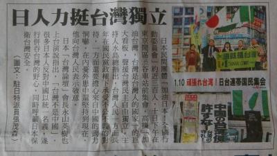 280110+日台連帯国民会議 自由時報11日紙面3_convert_20160113151101